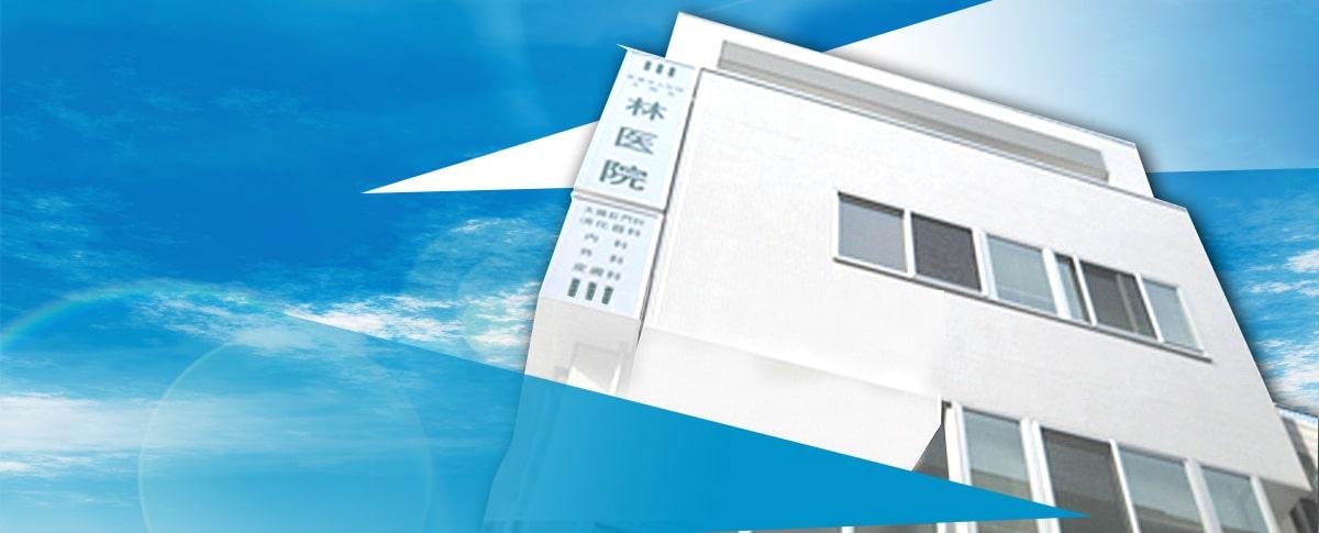 東京・秋葉原の肛門科・皮膚科・消化器科内科・外科病院 林医院